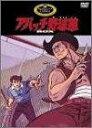 アパッチ野球軍 DVD-BOX 野田圭一 新品