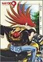 サイボーグ009 「バトルアライブ 2 〜死闘の果てに〜」limited edition2 (003...