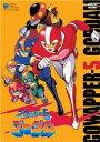ゴワッパー5ゴーダム DVD-BOX ボブ佐久間 新品