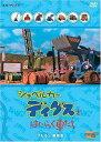 ショベルカー ディグスとはたらく車たち ~ブルルン競技会~ [DVD] 新品
