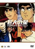 巨人の星コンプリートBOX Vol.3 [DVD] 新品