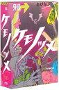 ケモノヅメ DVD-BOX 新品