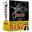 BLACK CAT DVD-BOX (アンコールプレス版) ...