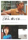 メイキング・オブ「ごめん、愛してる」~Sorry,I love you~ [DVD] ソ・ジソ 新品