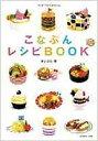 こなぷんレシピbook (ワンダーライフスペシャル) (ムック)