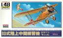 1/48 日本機・外国機 No.17 93式練習機 赤とんぼ マイクロエース