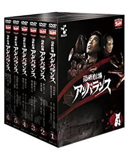 恐怖劇場 アンバランス全6巻セット( 初回生産限定) [DVD] 新品