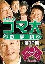 たけしのコマ大数学科 第12期 DVD-BOX 新品 マルチレンズクリーナー付き
