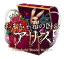 おもちゃ箱の国のアリス(豪華版:特製冊子/豪華版ドラマCD同梱) Sony PSP 新品