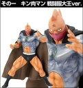 ワンフェス2012夏限定 CCPマスキュラーコレクション キン肉マン 戦闘服大王ver. 新品