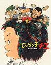 「じゃりン子チエ」Blu-ray BOX【初回限定版】マルチレンズクリーナー付き 新品