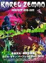 カレル・ゼマン パーフェクトBOX [DVD] (中古)マルチレンズクリーナー付き
