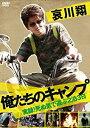 哀川翔 俺たちのキャンプ [DVD]新品 マルチレンズクリー...