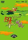 まんが日本昔ばなし DVD-BOX 第5...