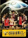2010世界バレー 〜32年ぶりの快挙!全日本女子 銅メダル獲得の軌跡〜【初回限定生産】 [DVD]新品 マルチレンズクリーナー付き