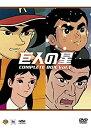 巨人の星コンプリートBOX Vol.1 [DVD] 古谷徹 新品