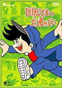 国松さまのお通りだい DVD-BOX 1 (中古)マルチレンズクリーナー付き