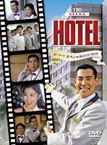 HOTEL 第1シリーズスペシャル DVD-BOX 高嶋政伸 新品 マルチレンズクリーナー付き