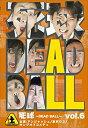 死球~DEAD BALL~vol.6 [DVD] 新品