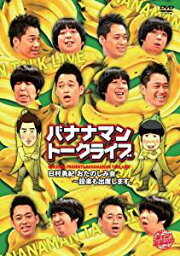 ライブミランカ バナナマントークライブ「日村勇紀のおたのしみ会~設楽も出席します」 [DVD] マルチレンズクリーナー付き 新品