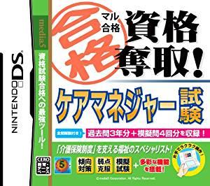 マル合格資格奪取! ケアマネジャー試験  Nintendo DS 新品