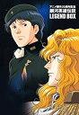 アニメ製作20周年記念 銀河英雄伝説 LEGEND BOX [DVD] マルチレンズクリーナー付き 新品