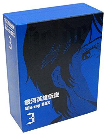 銀河英雄伝説 Blu-ray BOX3 新品 マルチレンズクリーナー付き