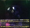 Disco K2~Kikkawa Koji Dance Remix Best~(初回限定盤) 吉川晃司 CD 新品 マルチレンズクリーナー付き