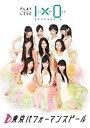 DVD - 東京パフォーマンスドールPLAY×LIVE「1×0」EPISODE4 DVD 新品