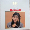 偶像名: Na行 - ベスト・ナウ/西村知美 CD 新品