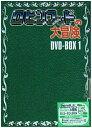 ロビンフッドの大冒険 DVD-BOX1 伊倉一恵 新品