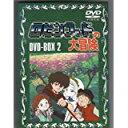 ロビンフッドの大冒険 DVD-BOX2 伊倉一恵 新品