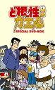 ど根性ガエル SPECIAL DVD-BOX(1) 野沢雅子 新品 マ