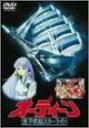 オーディーン 光子帆船スターライト [DVD] 古川登志夫 ...