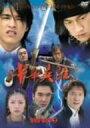 中華英雄 DVD-BOX 2 ピーター・ホー 新品