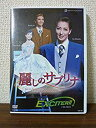 『麗しのサブリナ』『EXCITER! ! 』 [DVD] 宝塚歌劇団 マルチレンズクリーナー付き 新品
