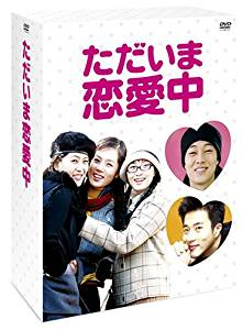 ただいま恋愛中 DVD-BOX チェリム 新品 マルチレンズクリーナー付き