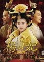 楊貴妃 DVD-BOX1 ファン・ビンビン 新品