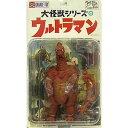 大怪獣シリーズ 赤色火焔怪獣 バニラ エクスプラス
