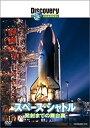 ディスカバリーチャンネル スペース・シャトル 発射までの舞台裏 [DVD] マルチレンズクリーナー付き 新品