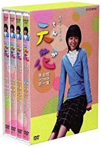 NHK連続テレビ小説 天花 完全版 DVD-BOX 第1集 藤澤恵麻 マルチレンズクリーナー付き 新品