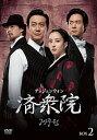 済衆院 / チェジュンウォン コレクターズ・ボックス2 [DVD] マルチレンズクリーナー付き 新品