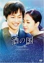 酒の国 [DVD] キム・ジェウォン マルチレンズクリーナー付き 新品