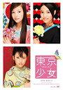 東京少女 DVD BOX 3 草刈麻有 マルチレンズクリーナー付き 新品