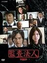 監査法人 DVD-BOX 塚本高史 マルチレンズクリーナー付き 新品