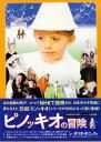 ピノッキオの冒険 DVD-BOX ルイジ・コメンチーニ 新品 マルチレンズクリーナー付き
