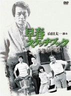 早春スケッチブック DVD-BOX 岩下志麻 (中古) マルチレンズクリーナー付き