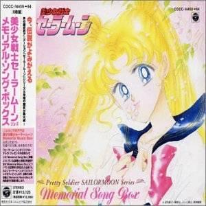 美少女戦士セーラームーン 〜 メモリアル・ソング・ボックス (中古) マルチレンズクリーナー付き