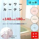 シャワーカーテン 透けない 撥水 おしゃれ サイズ 幅140x丈180cm 送料無料
