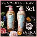 【送料無料】【公式ストア正規品】YAEKA オイルシャンプー&トリートメント セット 八重花 ヤエカ 和漢オイル 500ml set ボトル リンス